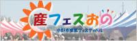 小野市産フェスティバル
