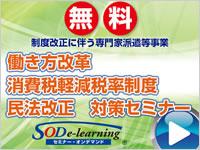 小野商工会議所セミナーサイト