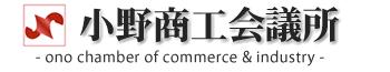 小野商工会議所