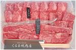 くるま焼肉店
